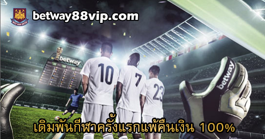 betway คืนเงิน 100%